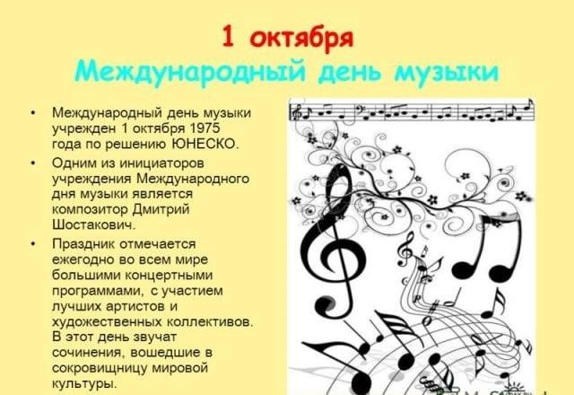День музыки 1 октября картинки и открытки008