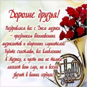 День музыки 1 октября картинки и открытки009