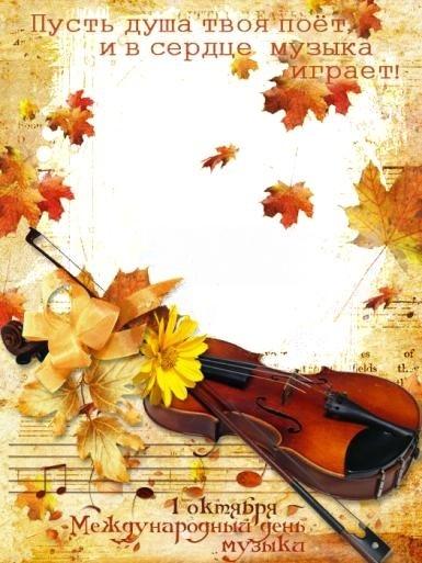 День музыки 1 октября картинки и открытки010