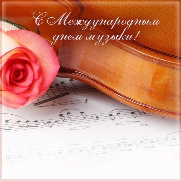 День музыки 1 октября картинки и открытки011