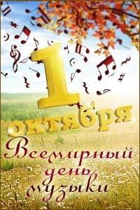День музыки 1 октября картинки и открытки013