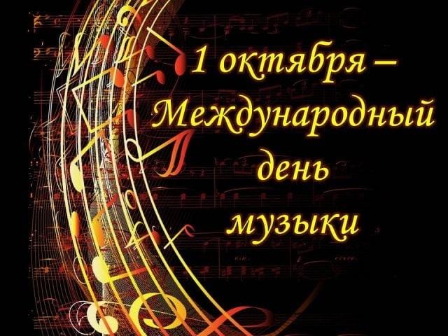 День музыки 1 октября картинки и открытки019