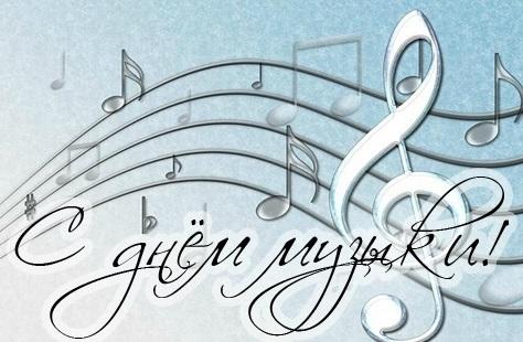 День музыки 1 октября картинки и открытки021