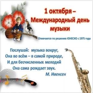 День музыки 1 октября картинки и открытки022