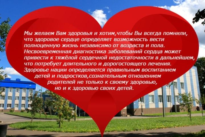 День сердца в картинках015