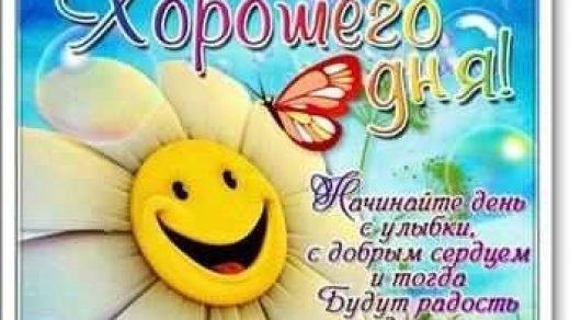 Детские картинки с добрым утром и хорошего настроения002