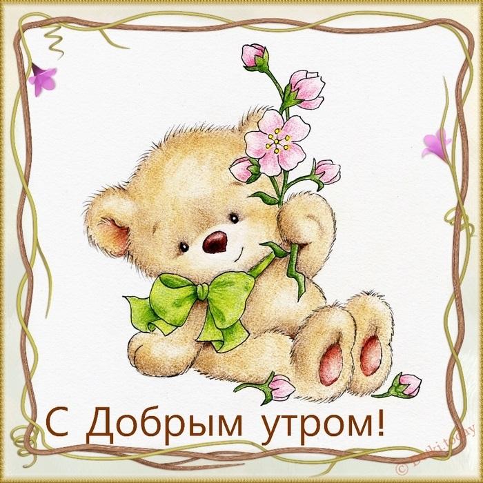Детские картинки с добрым утром и хорошего настроения008