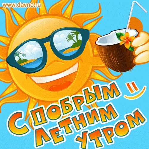 Детские картинки с добрым утром и хорошего настроения015