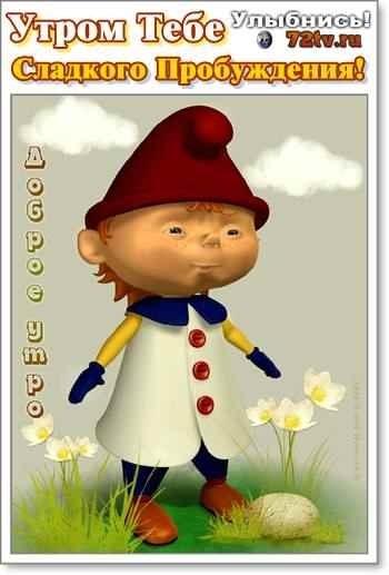 Детские картинки с добрым утром и хорошего настроения022
