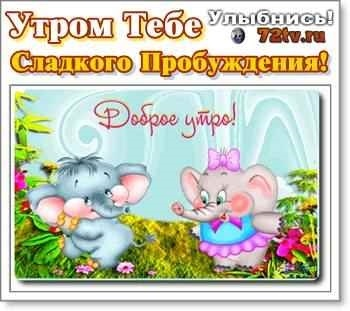 Детские картинки с добрым утром и хорошего настроения024