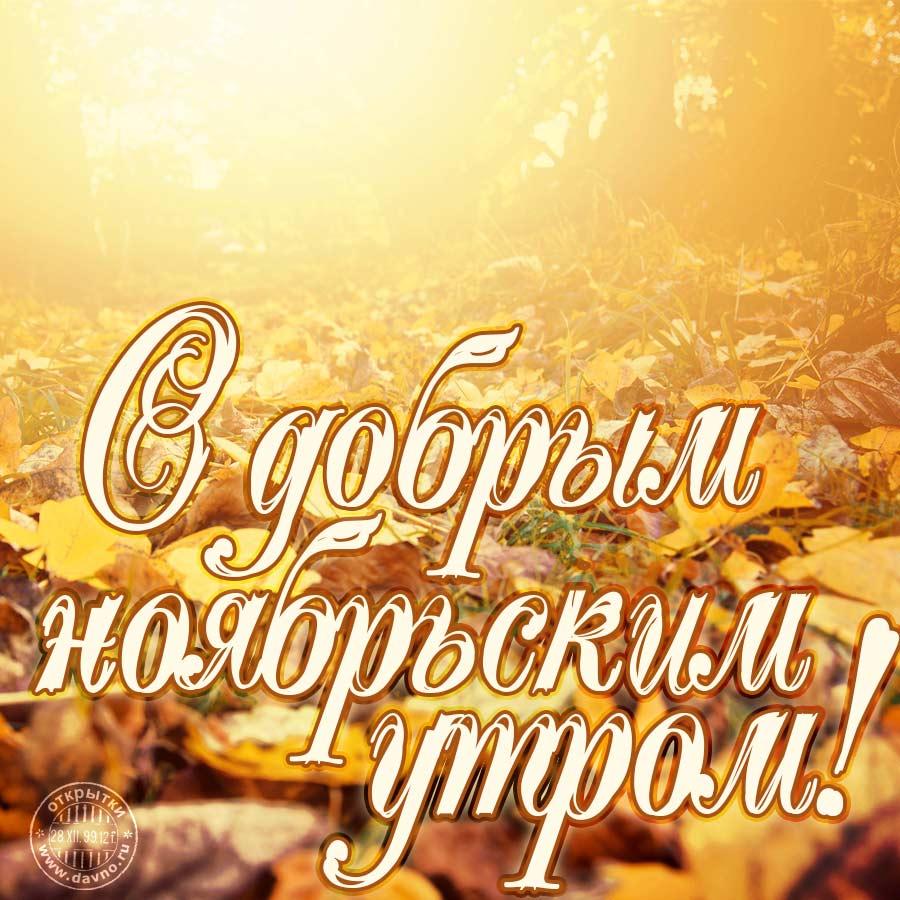 Доброго осеннего утра и хорошего настроения на весь день (10)