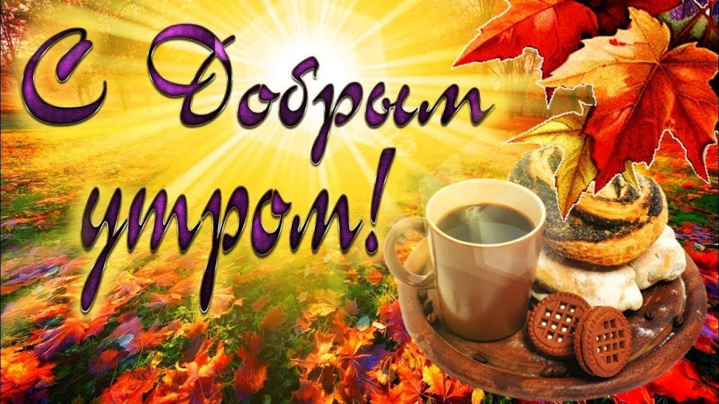 Анимационные, красивые открытки с пожеланиями доброго утра и хорошего дня осенние