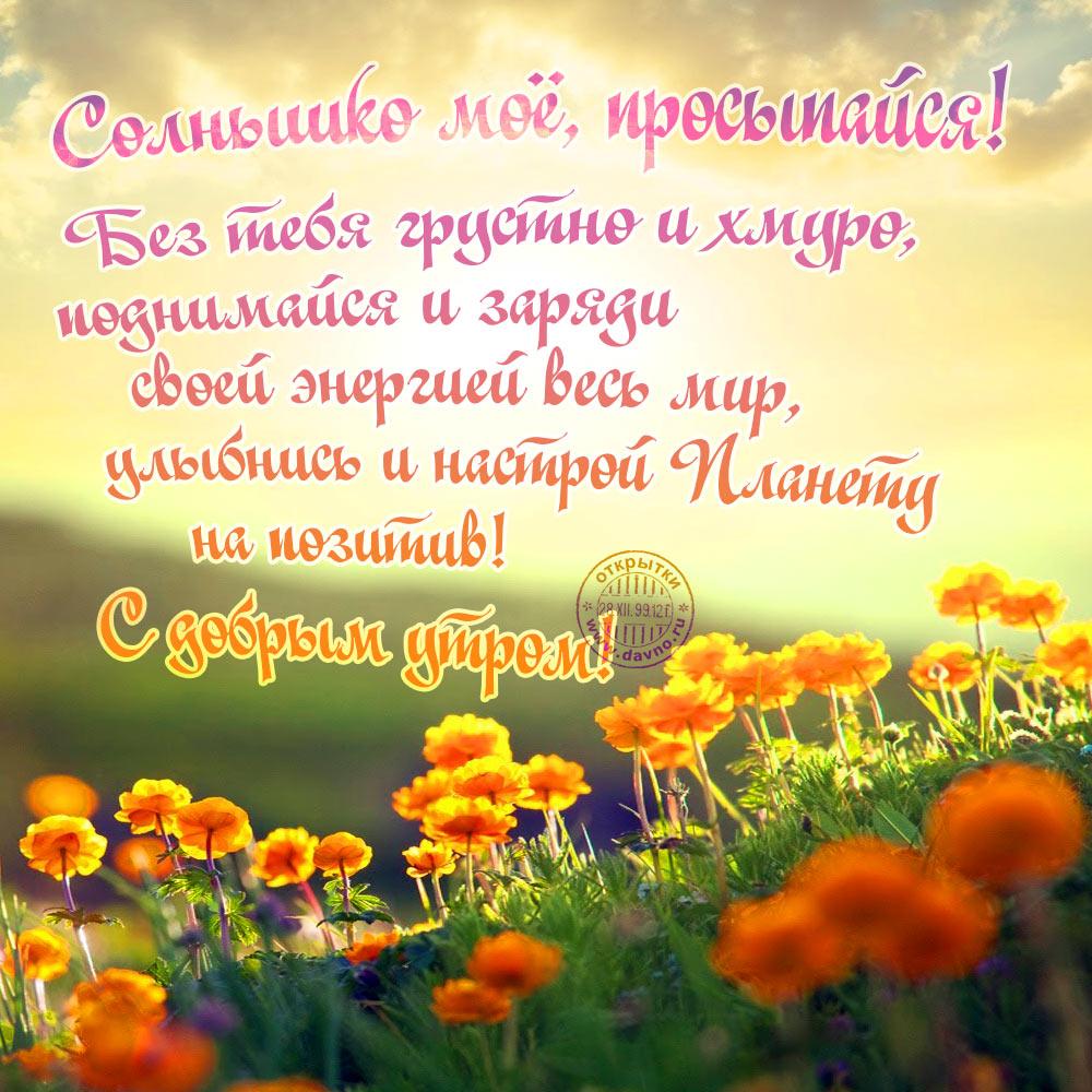 Доброго осеннего утра и хорошего настроения на весь день (18)