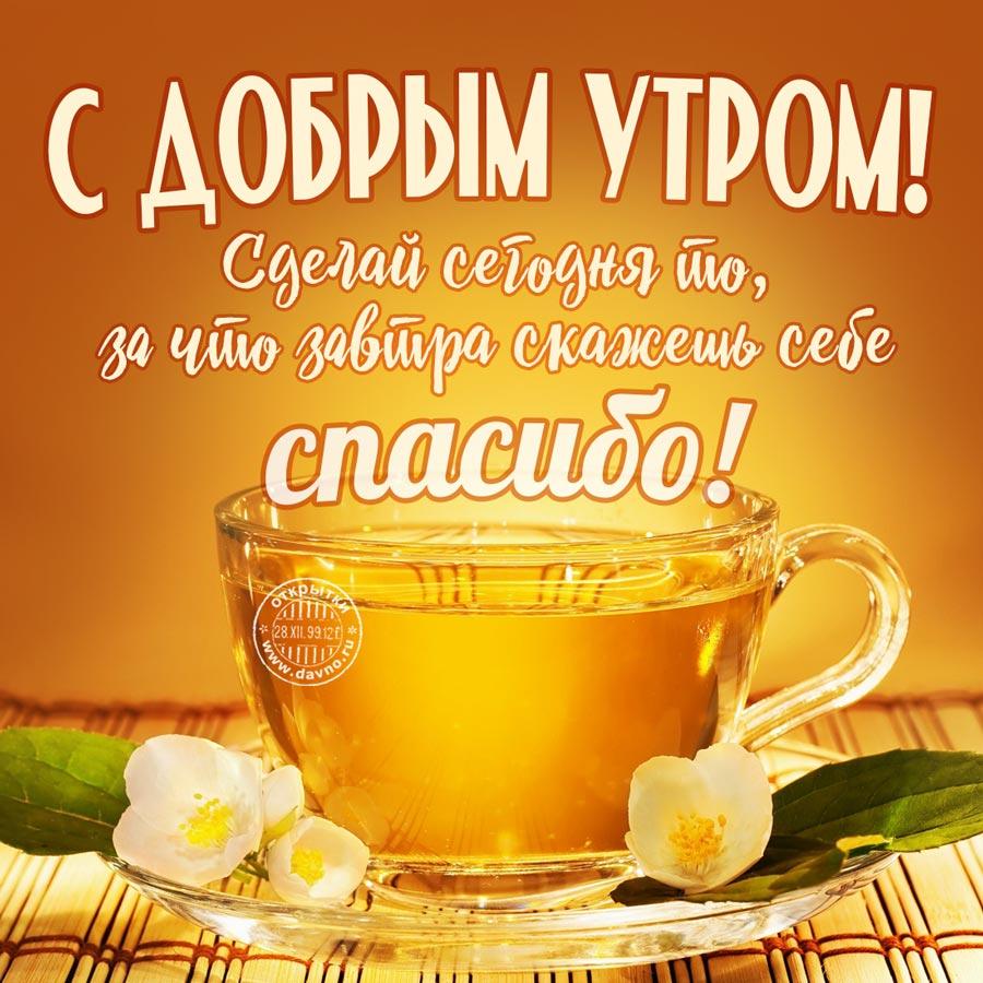Доброго осеннего утра и хорошего настроения на весь день (5)