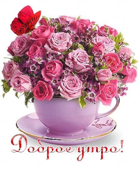 Доброе утро друзья розы красивые открытки и гифы анимированные002