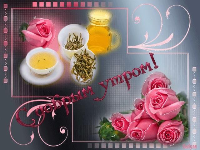 Доброе утро друзья розы красивые открытки и гифы анимированные003