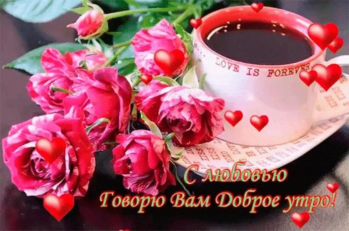 Доброе утро друзья розы красивые открытки и гифы анимированные004