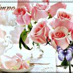 Доброе утро друзья розы красивые открытки и гифы анимированные