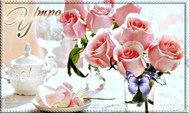 Доброе утро друзья розы красивые открытки и гифы анимированные006