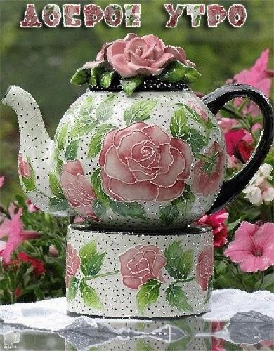 Доброе утро друзья розы красивые открытки и гифы анимированные009