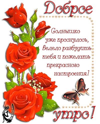 Доброе утро друзья розы красивые открытки и гифы анимированные013