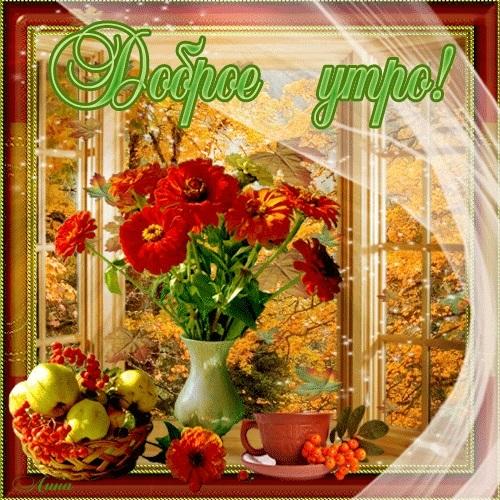 Доброе утро друзья розы красивые открытки и гифы анимированные015
