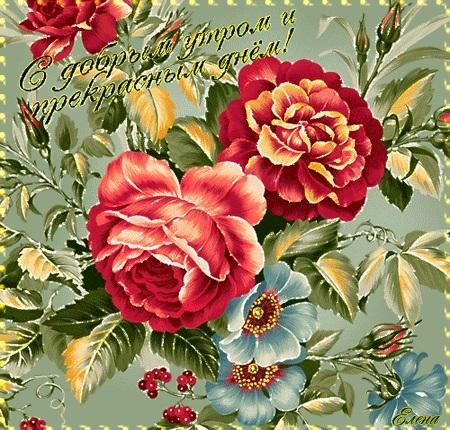 Доброе утро друзья розы красивые открытки и гифы анимированные017