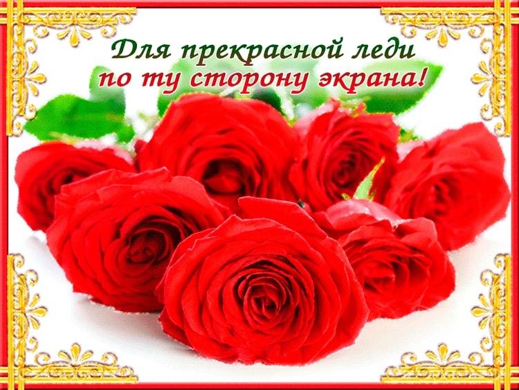 Доброе утро друзья розы красивые открытки и гифы анимированные020