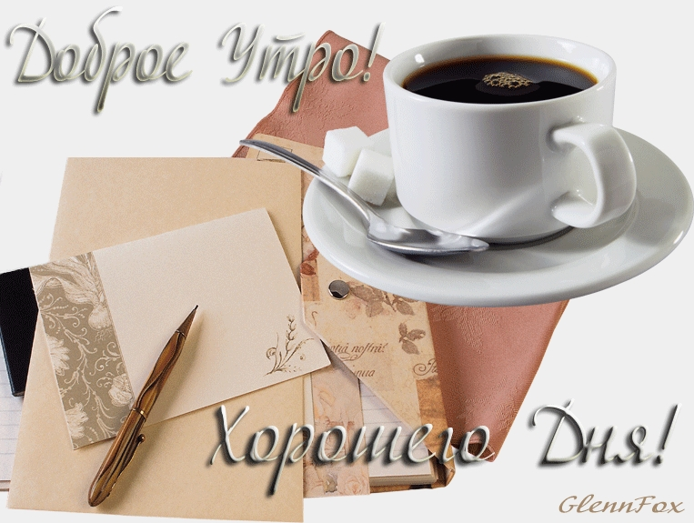 Доброе утро и хорошего дня девушке в картинках006