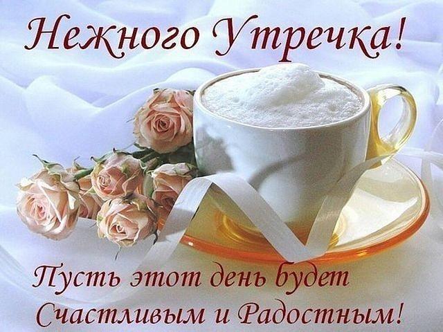 Доброе утро и хорошего дня девушке в картинках007