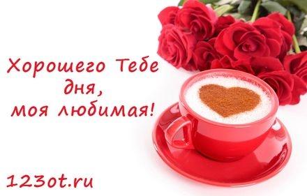 Доброе утро и хорошего дня девушке в картинках013