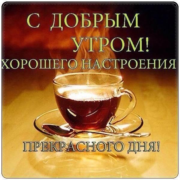 Доброе утро и хорошего дня девушке в картинках018