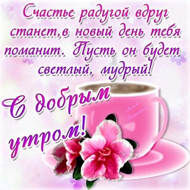 Доброе утро картинки красивые со стихами про любовь003