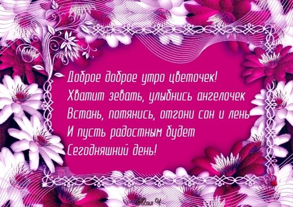 Доброе утро картинки красивые со стихами про любовь004