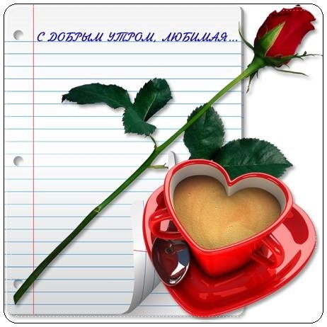 Доброе утро картинки красивые со стихами про любовь005