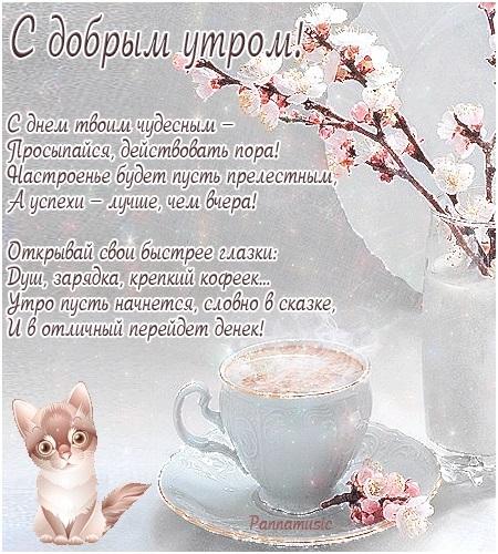 Доброе утро картинки красивые со стихами про любовь010