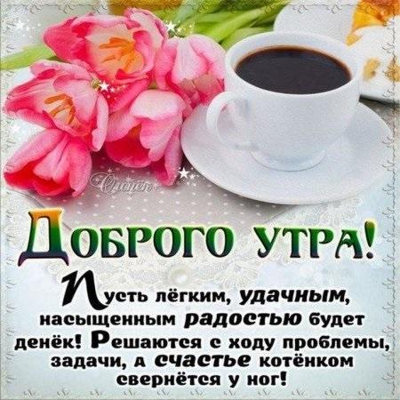 Доброе утро картинки красивые со стихами про любовь011