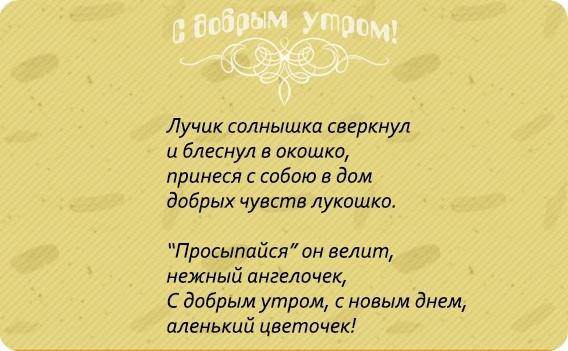 Доброе утро картинки красивые со стихами про любовь012