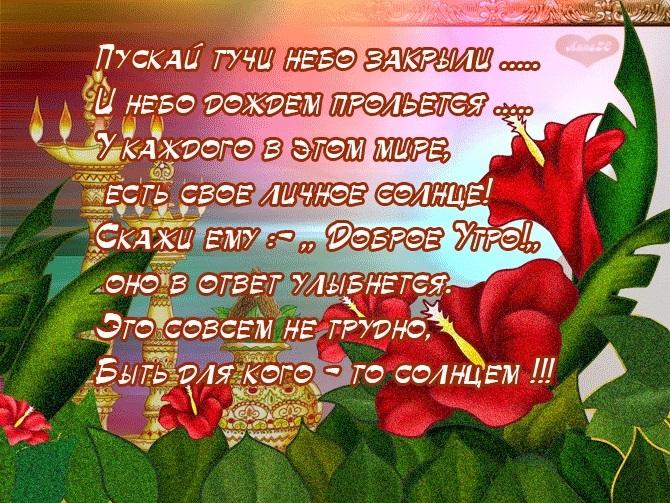 Доброе утро картинки красивые со стихами про любовь013