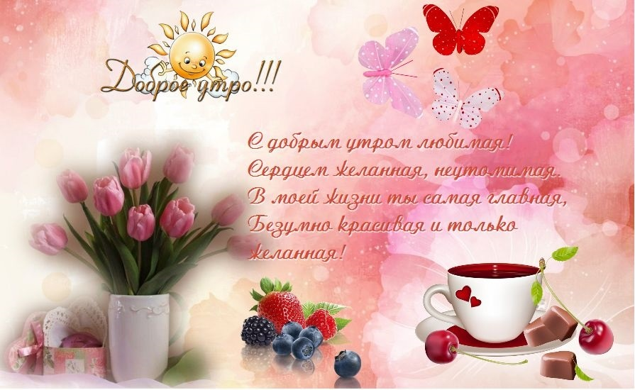Доброе утро картинки красивые со стихами про любовь015