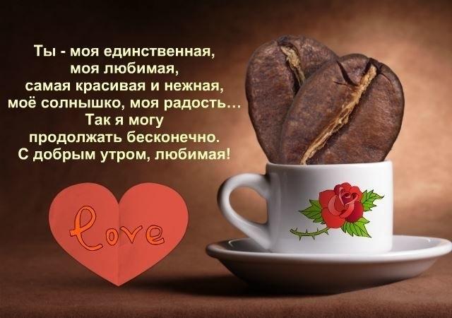 Доброе утро картинки красивые со стихами про любовь019