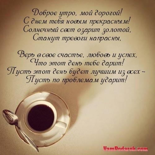 Картинка со стихами доброе утро любимый