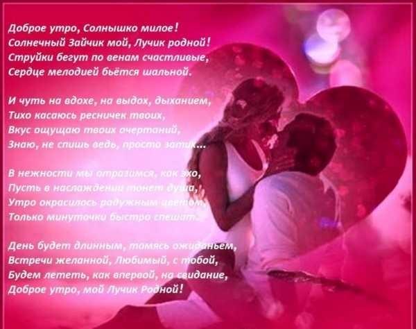 Доброе утро картинки красивые со стихами про любовь021