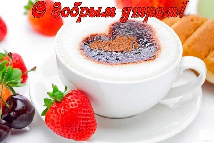 Доброе утро картинки красивые со стихами про любовь022