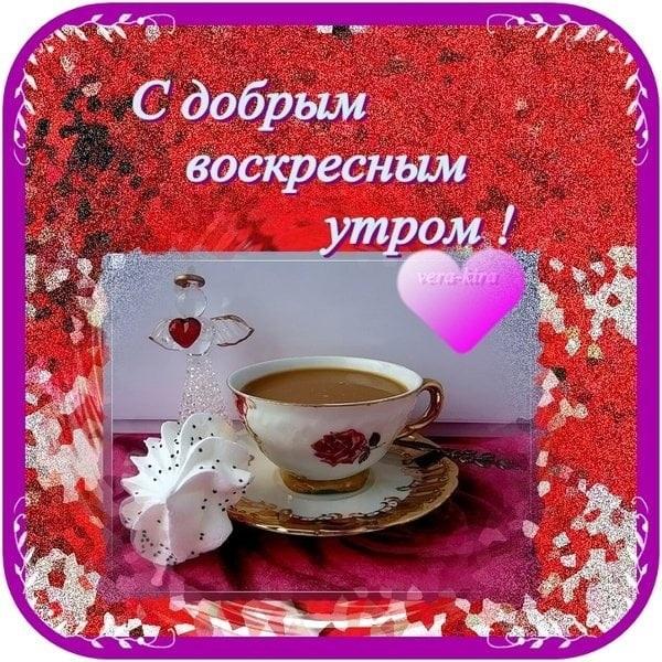 Доброе утро картинки красивые с надписью воскресенье001