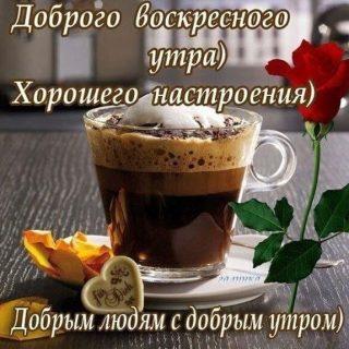 Доброе утро картинки красивые с надписью воскресенье002