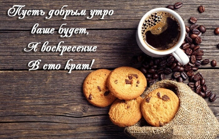 Доброе утро картинки красивые с надписью воскресенье014