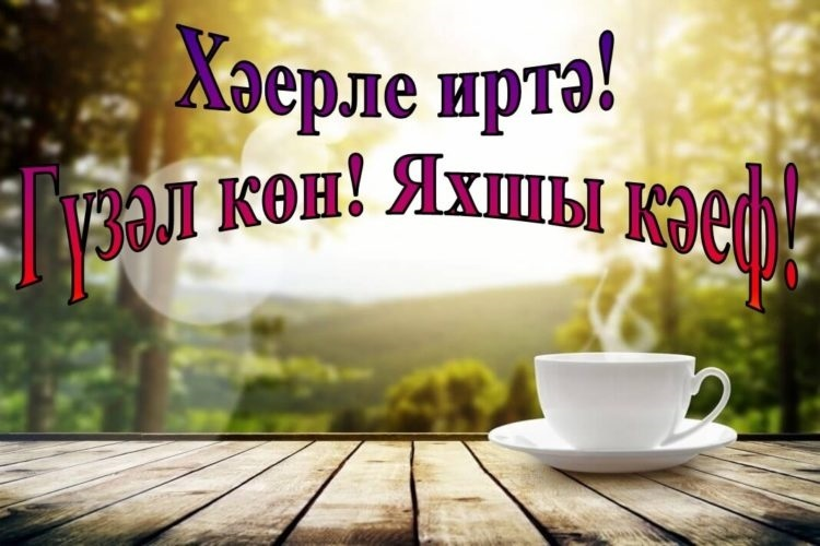С добрым утром по татарски картинки
