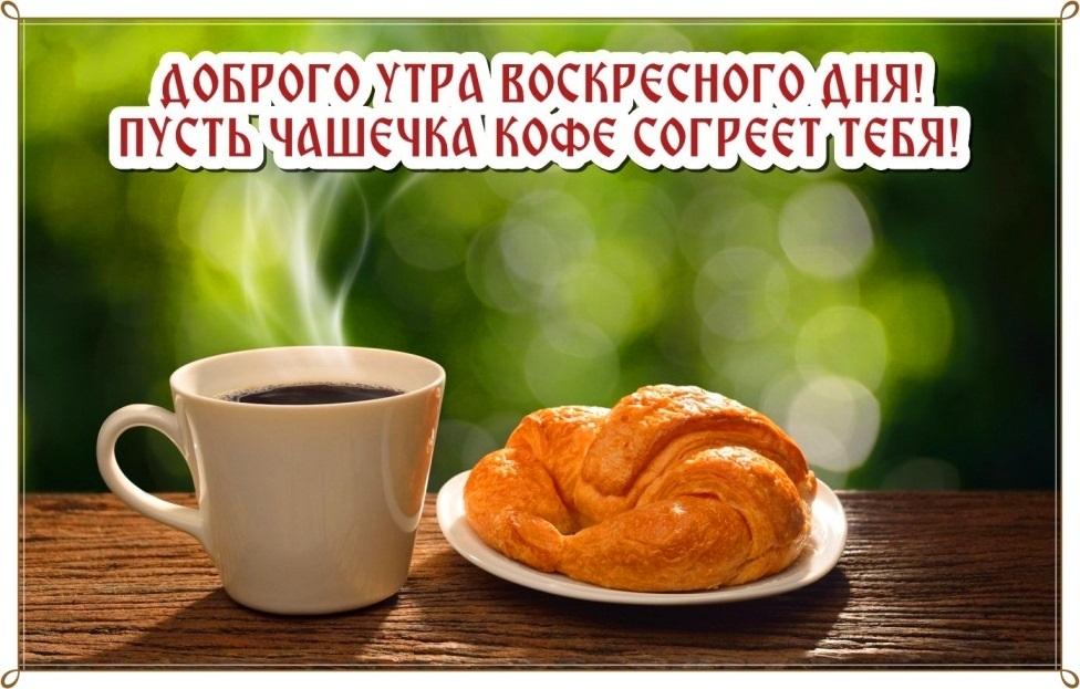 Доброе утро картинки красивые с надписью воскресенье021
