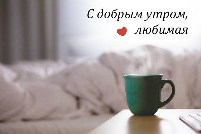 Доброе утро картинки красивые с надписью девушке002